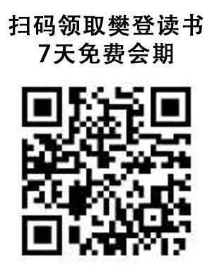 樊登读书7天会员